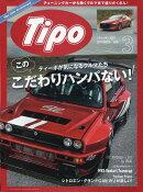 Tipo (ティーポ) 2019年 03月号 [雑誌]