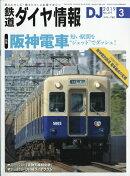 鉄道ダイヤ情報 2019年 03月号 [雑誌]