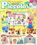 Piccolo (ピコロ) 別冊 新年度準備号 2019年度 2019年 03月号 [雑誌]