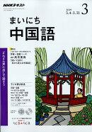 NHK ラジオ まいにち中国語 2019年 03月号 [雑誌]