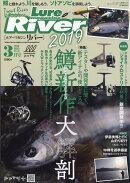 Lure magazine River (ルアーマガジン リバー) vol.48 2019年 03月号 [雑誌]