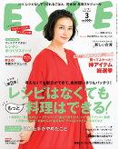 ESSE (エッセ) 2019年 03月号 [雑誌]