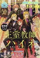 月刊 G Fantasy (ファンタジー) 2019年 03月号 [雑誌]