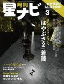 月刊 星ナビ 2019年 03月号 [雑誌]