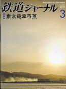 鉄道ジャーナル 2019年 03月号 [雑誌]