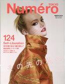 Numero TOKYO (ヌメロ・トウキョウ) 2019年 03月号 [雑誌]
