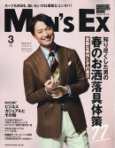 MEN'S EX (メンズ・イーエックス) 2019年 03月号 [雑誌]