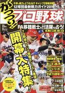 がっつり!プロ野球 vol.23 2019年 3/15号 [雑誌]