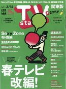 TV station (テレビステーション) 関東版 2019年 3/2号 [雑誌]