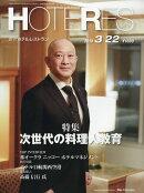 週刊 HOTERES (ホテレス) 2019年 3/22号 [雑誌]