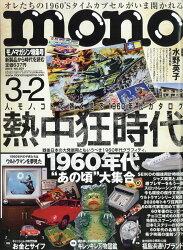 mono (モノ) マガジン 2019年 3/2号 [雑誌]