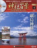 隔週刊 神社百景DVDコレクション 再発行版 2019年 3/19号 [雑誌]