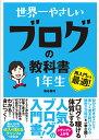 世界一やさしいブログの教科書1年生 再入門にも最適! [ 染谷昌利 ]