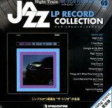 ジャズ・LPレコード・コレクション全国版(第69号) ナイト・トレイン/オスカー・ピーターソン・トリオ ([バラエティ])
