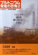 プルトニウム発電の恐怖(2)