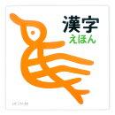 漢字えほん