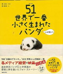 【バーゲン本】51世界で一番小さく生まれたパンダと仲間たち