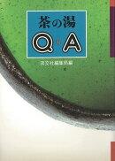 【バーゲン本】茶の湯Q&A