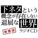TVアニメ「下ネタという概念が存在しない退屈な世界」ラジオCD