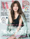 with (ウィズ) 2020年 04月号 [雑誌]