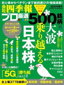 別冊 会社四季報 プロ500銘柄 2020年 2集・春号 [雑誌]