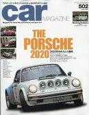car MAGAZINE (カーマガジン) 2020年 04月号 [雑誌]