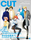 Cut (カット) 2020年 04月号 [雑誌]