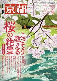 月刊 京都 2020年 04月号 [雑誌]