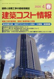 建築コスト情報 2020年 04月号 [雑誌]