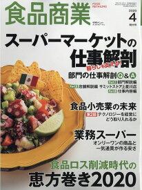 食品商業 2020年 04月号 [雑誌]