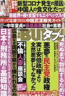実話BUNKA (ブンカ) タブー 2020年 04月号 [雑誌]