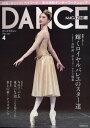 DANCE MAGAZINE (ダンスマガジン) 2020年 04月号 [雑誌]