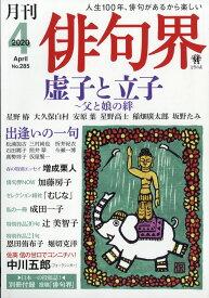 俳句界 2020年 04月号 [雑誌]