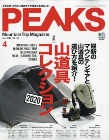 PEAKS (ピークス) 2020年 04月号 [雑誌]