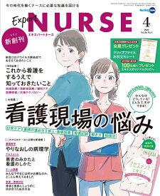Expert Nurse (エキスパートナース) 2020年 04月号 [雑誌]