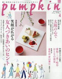 pumpkin (パンプキン) 2020年 04月号 [雑誌]