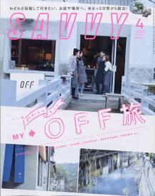SAVVY (サビィ) 2020年 04月号 [雑誌]
