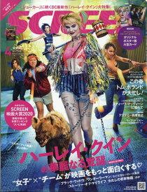 SCREEN (スクリーン) 2020年 04月号 [雑誌]