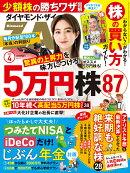 ダイヤモンドZAi(ザイ) 2020年 4月号 [雑誌](5万円株大特集!&iDeCoとNISAでじぶん年金作り)