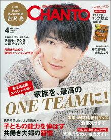 CHANTO (チャント) 2020年 04月号 [雑誌]