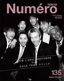 Numero TOKYO 2020年4月号増刊号【三代目 J SOUL BROTHERS from EXILE TRIBE表紙バージョン】[雑誌]