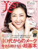 美ST (ビスト) 2020年 04月号 [雑誌]