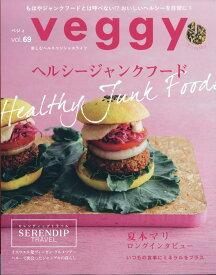 veggy (ベジィ) 2020年 04月号 [雑誌]
