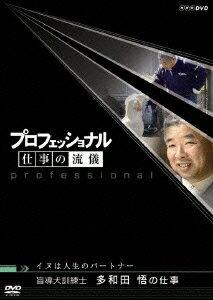 プロフェッショナル 仕事の流儀 盲導犬訓練士 多和田悟の仕事 [ 茂木健一郎 ]