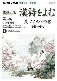 NHKカルチャーラジオ 漢詩をよむ 美 こころへの響 季節のなかで (NHKシリーズ) [ 佐藤 正光 ]