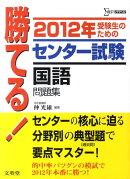 勝てる!センター試験国語問題集(2012年)