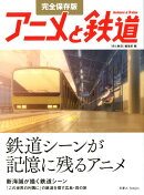 完全保存版アニメと鉄道