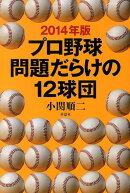 プロ野球問題だらけの12球団(2014年版)
