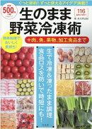 生のまま野菜冷凍術+肉、魚、果物、加工食品まで