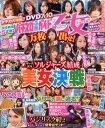 パチスロ必勝ガイド乙女SUPER(VOL.7) (GW MOOK)